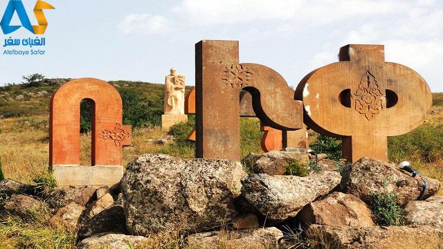 آثار تاریخی الفبای ارمنی ارمنستان