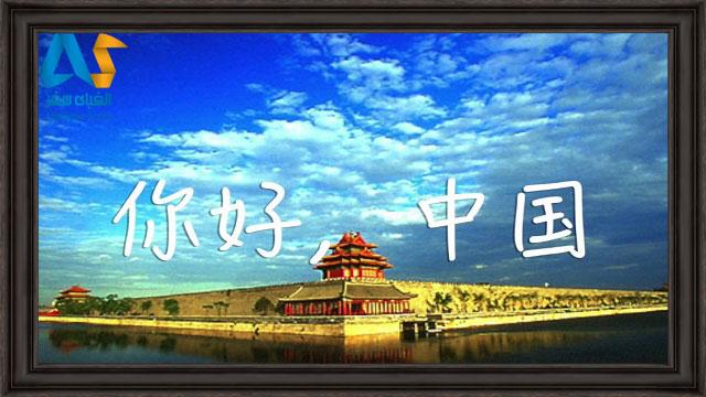 جمله سلام چین به زبان چینی روی عکس یکی از جاذبه های گردشگری چین