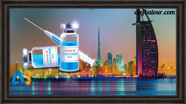 شرایط واکسن در دبی